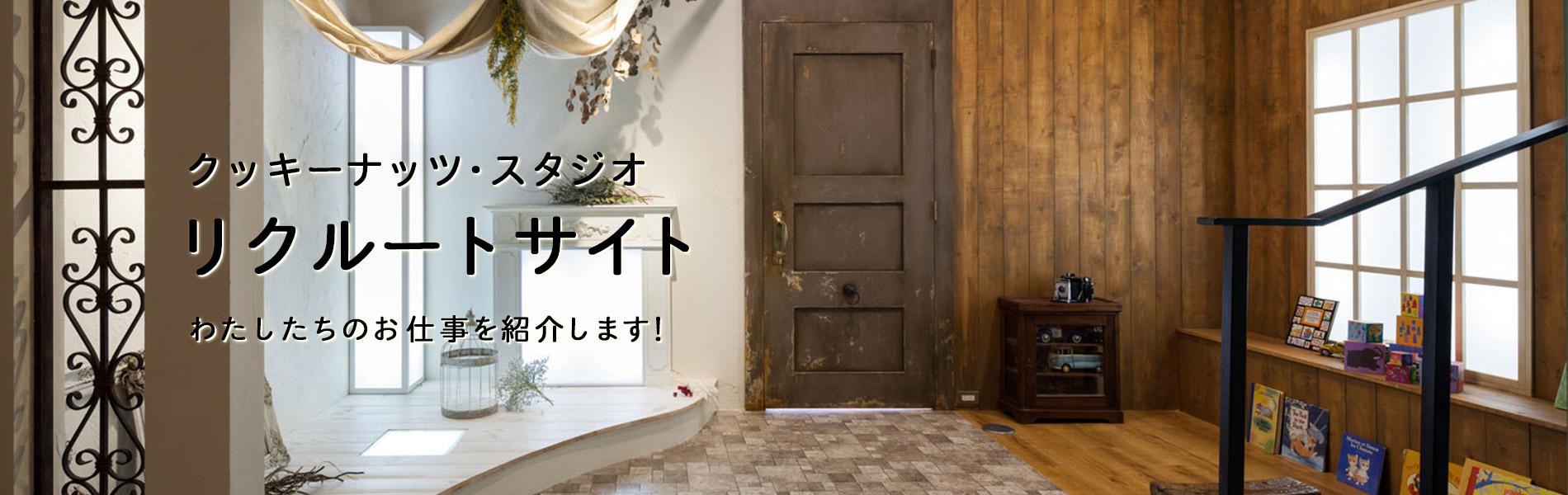 クッキーナッツ・スタジオ リクルートサイト